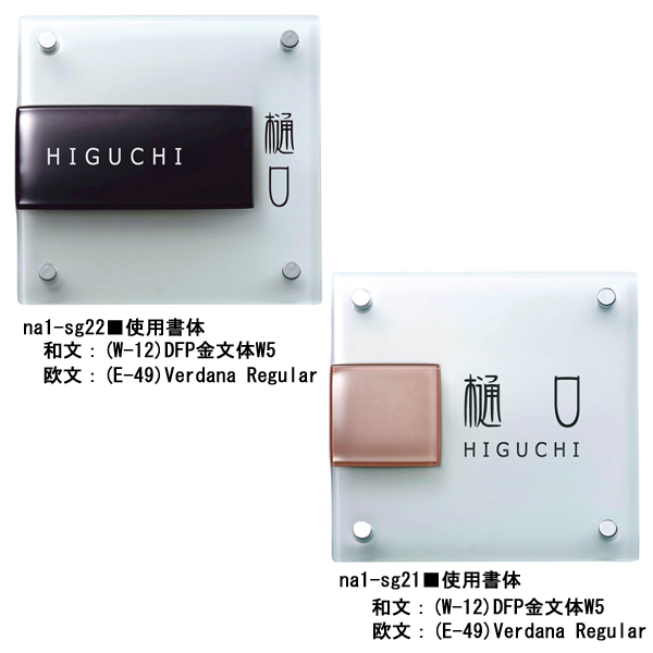 ガラス表札/ガラスネームプレート na1-sg22・21/D-1/RCP/05P03Sep16/【HLS_DU】