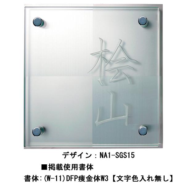 ガラス表札/ガラス+ステンレスネームプレートSサイズ na1-sgs15s/D-1/RCP/05P03Sep16/【HLS_DU】