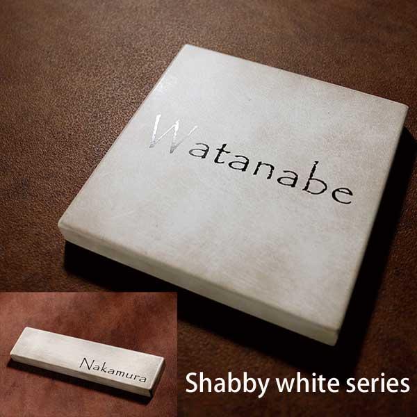 シャビーホワイトシリーズ スクウェア01・02/表札/D-1/RCP/05P03Sep16/【HLS_DU】