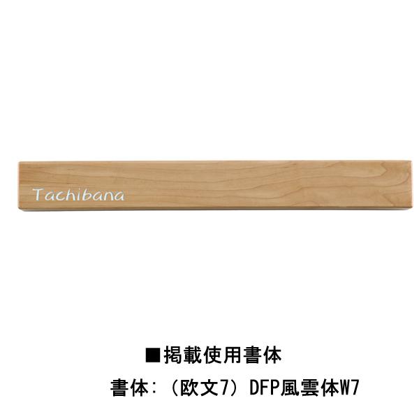 木製表札/プレシャスウッドネームプレートyk1-on602/送料無料/D-1/RCP/05P03Sep16/【HLS_DU】