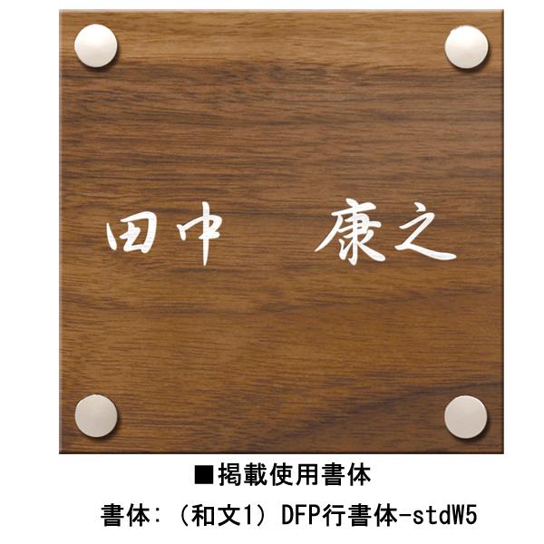 木製表札/プレシャスウッドネームプレートyk1-sn204/送料無料/D-1/RCP/05P03Sep16/【HLS_DU】