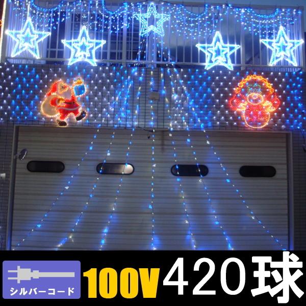 LEDイルミネーション/ドレープライトトップスター420球 ホワイトブルー/イルミネーション/送料無料/クリスマス/LED/ロングカーテンライト/コロナ産業/RCP/05P03Sep16/【HLS_DU】