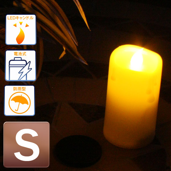 [宅送] 本物のロウソクのように光が揺れるLEDキャンドルライト 電池式キャンドルライト S インテリアライト ガーデンライト パーティーライト ハロウィン イルミネーション LEDライト 新商品 LEDキャンドルライト クリスマス RCP