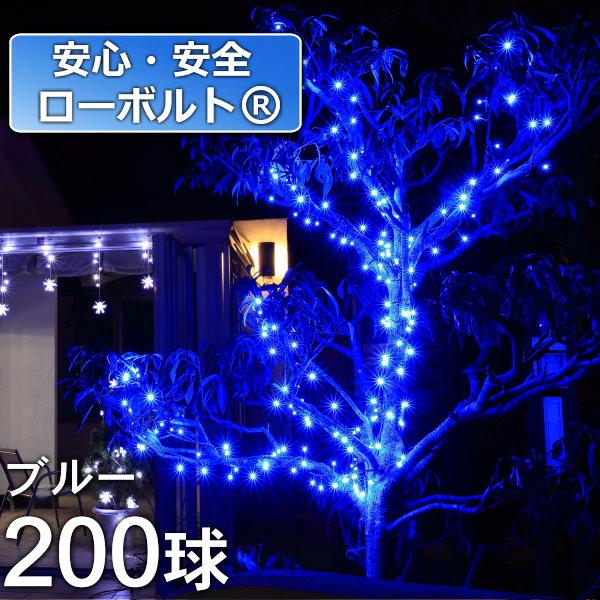 2in1イルミネーション/ローボルトLEDイルミネーション ストレートライト ブルー200球/コントローラー付き/クリスマス/イルミネーション/LEDイルミネーション/タカショー/RCP/05P03Sep16/【HLS_DU】
