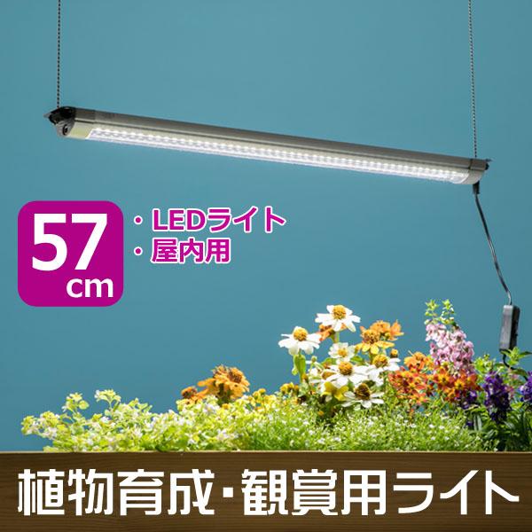 植物育成・観賞用ライト グローライト57cm 基本型/植物育成ライト 植物観賞ライト LEDライト 屋内用/RCP