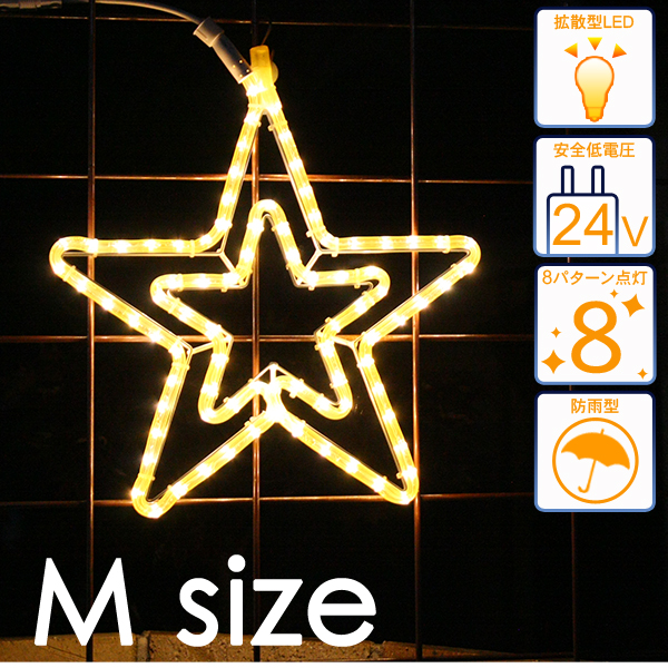 2in1イルミネーション/ローボルトLEDイルミネーション 2Dモチーフライト スター M/クリアコード/コントローラー付き/クリスマス/イルミネーション/LEDイルミネーション/日亜化学工業製LED/LED シャンパンゴールド/タカショー/RCP/05P03Sep16/【HLS_DU】