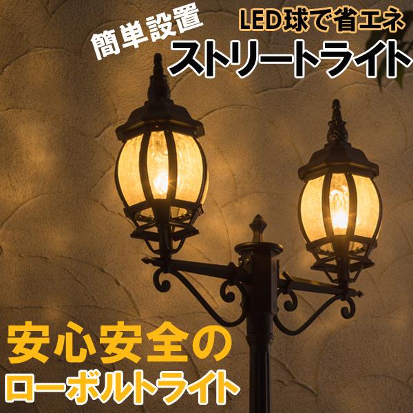先行予約/2月上旬頃入荷予定/ローボルト ストリートライト コントローラーセット【大型宅配便】/ローボルトライト/ガーデンライト/スポットライト/照明/RCP/ 2灯