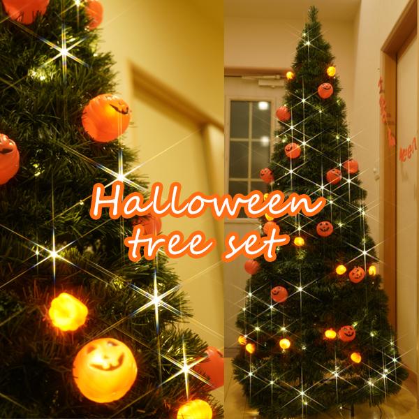 ハロウィン&アコーディオンツリーセット180cm/ハロウィン/クリスマスツリー/パンプキン/カボチャ/折り畳みツリー/組立簡単/ハロウィン LED LEDライト 電飾 イルミネーション/パンプキンオーナメント/北欧/クリスマスツリー/RCP