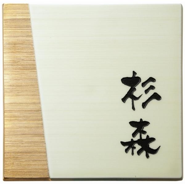 陶器表札/ARITA/黄磁淡(おうじたん)(金彩)・(黒文字) ART-223/C-1/RCP/05P03Sep16/【HLS_DU】