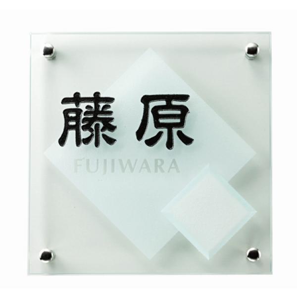 ガラス表札/GLASS GNSI/クリアーガラス(黒文字&素彫)GPL-125/C-1/RCP/05P03Sep16/【HLS_DU】