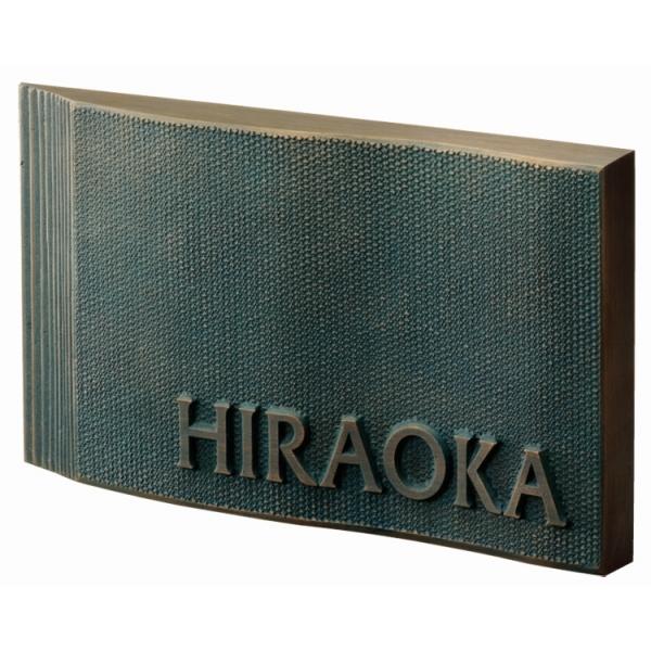 /表札/DESIGN CAST/ブロンズ鋳物 レリーフ(BOOK) HB-56/C-1/RCP/05P03Sep16/【HLS_DU】