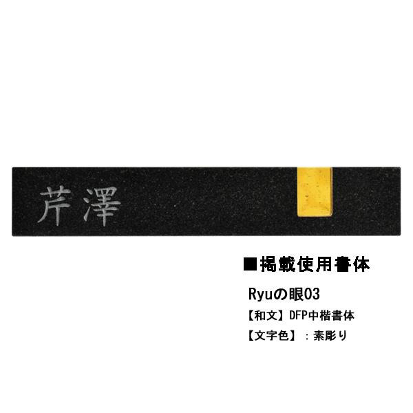/天然石/表札/ 龍 Ryuノ眼/D-1/RCP/05P03Sep16/【HLS_DU】