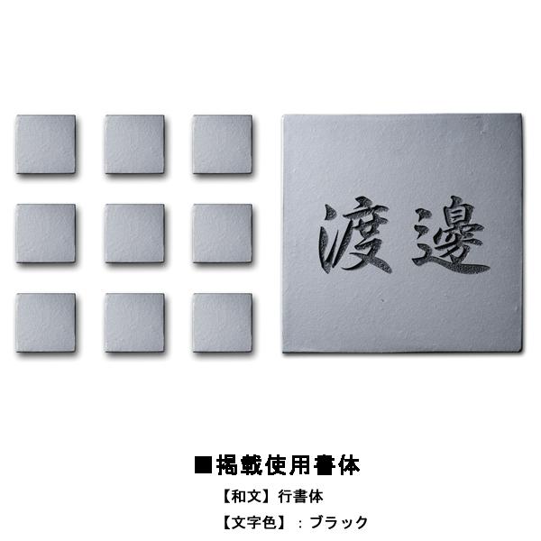 陶器表札/紋-mon- ks1-a112-02/D-1/RCP/05P03Sep16/【HLS_DU】