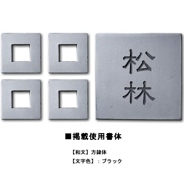 陶器表札/紋-mon- ks1-a112-05/D-1/RCP/05P03Sep16/【HLS_DU】