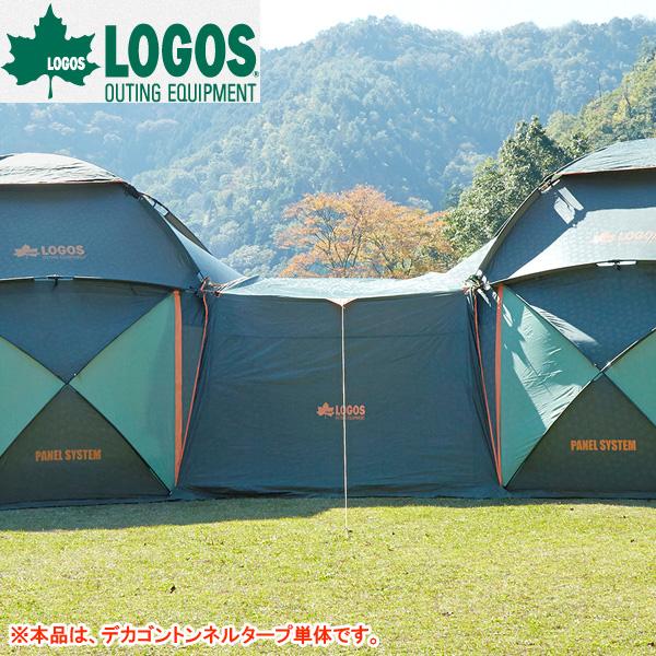 LOGOS ロゴス デカゴン トンネルタープ/テント キャンプ バーベキュー BBQ アウトドア ピクニック/RCP/05P03Sep16/【HLS_DU】