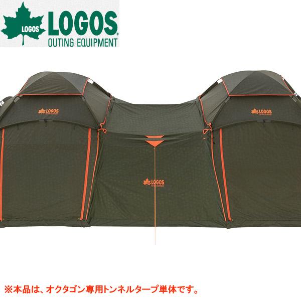 LOGOS ロゴス オクタゴン トンネルタープ/テント タープ キャンプ バーベキュー BBQ アウトドア ピクニック/RCP/05P03Sep16/【HLS_DU】