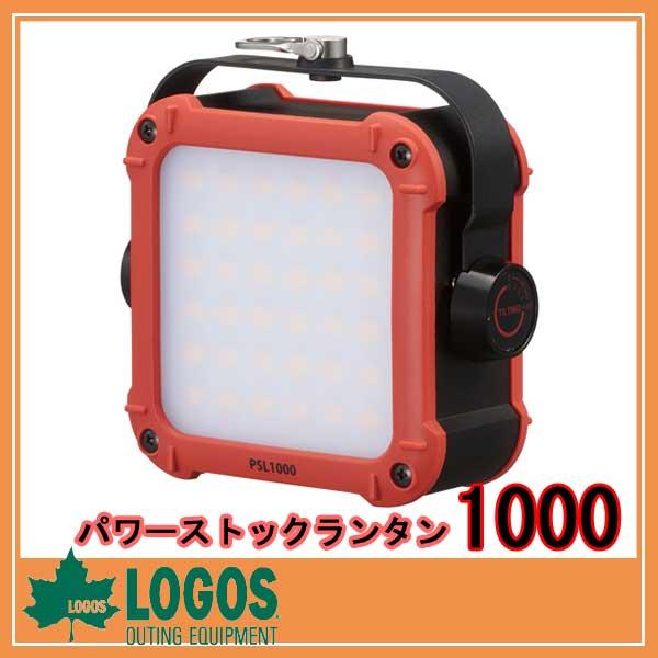 LOGOS ロゴス LOGOS パワーストックランタン1000/ アウトドア用品 キャンプ用品 レジャー用品 LEDランタン 電池式ランタン 野電 多電 ライト ランプ 灯り 屋外 野外 /RCP/05P03Sep16/【HLS_DU】