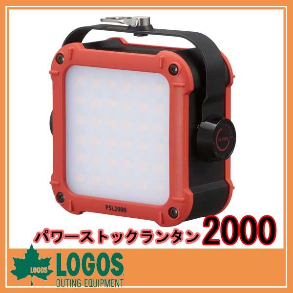 LOGOS ロゴス LOGOS パワーストックランタン2000/ アウトドア用品 キャンプ用品 レジャー用品 LEDランタン 電池式ランタン 野電 多電 ライト ランプ 灯り 屋外 野外 /RCP/05P03Sep16/【HLS_DU】