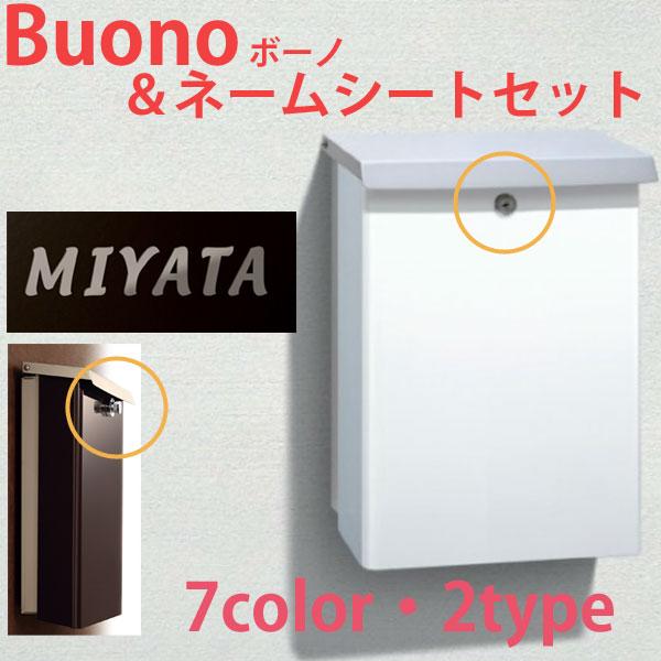 Buono/ボーノ&ネームシートセット/郵便ポスト/壁掛けポスト/D-1/RCP/05P05Sep15/【HLS_DU】