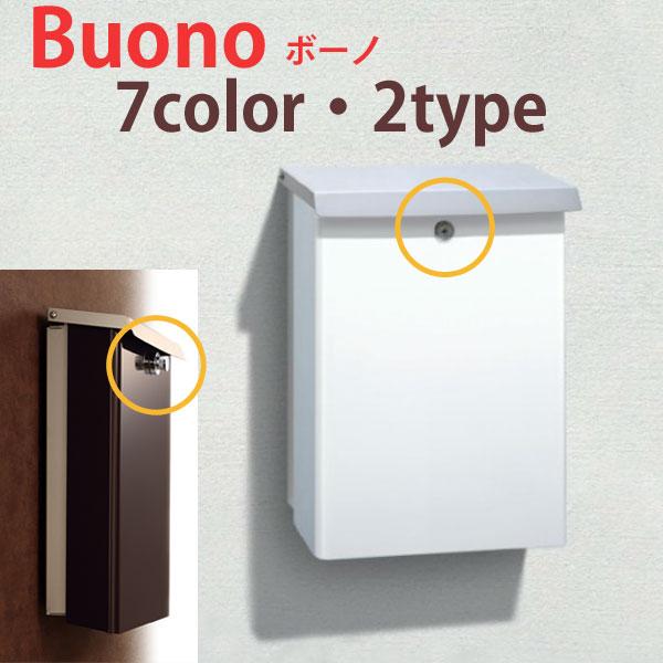 Buono/ボーノ /郵便ポスト/壁掛けポスト/D-1/RCP/05P05Sep15/【HLS_DU】