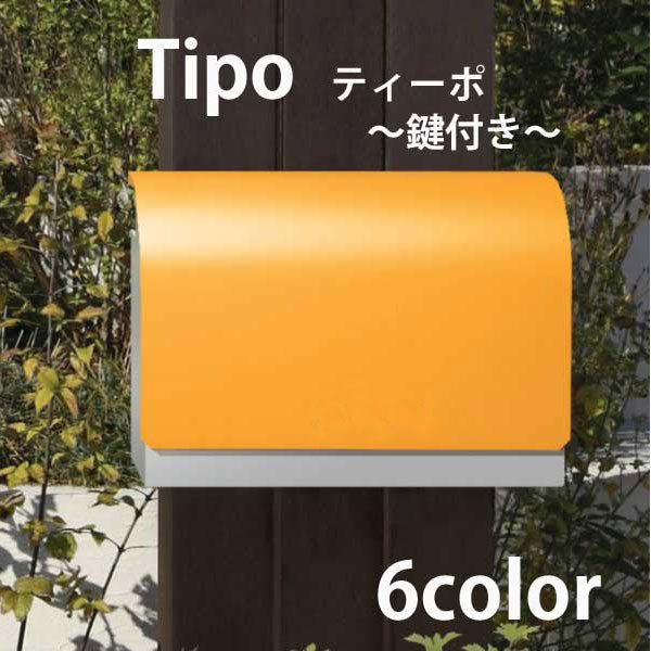 Tipo/ティーポ 鍵付き/郵便ポスト 壁付け/壁掛けポスト/D-1/RCP/05P05Sep15/【HLS_DU】