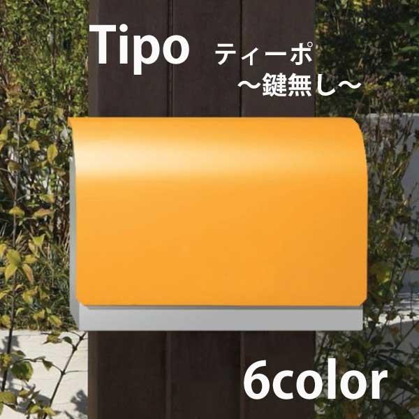 Tipo/ティーポ 鍵無し/郵便ポスト/壁掛けポスト/D-1/RCP/05P05Sep15/【HLS_DU】