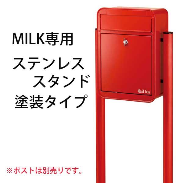 MILK ミルク専用ステンレススタンド塗装タイプ/ミルク専用スタンド/郵便ポスト/壁掛けポスト/D-1/RCP/05P03Sep16/【HLS_DU】