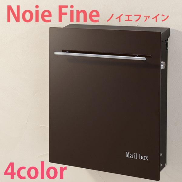 Noie Fine/ノイエファイン/郵便ポスト 壁付け/壁掛けポスト/D-1/RCP/05P03Sep16/【HLS_DU】