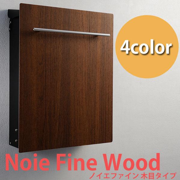 Noie Fine Wood/ノイエファイン 木目タイプ/郵便ポスト 壁付け/壁掛けポスト/D-1/RCP/05P03Sep16/【HLS_DU】