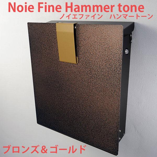 Noie Fine Hammaer tone/ノイエファイン ハンマートーン Noie ブロンズ&ゴールド Fine Hammaer/郵便ポスト/壁掛けポスト/D-1/RCP/05P03Sep16/【HLS_DU】, 大網白里町:4b40fd83 --- coamelilla.com