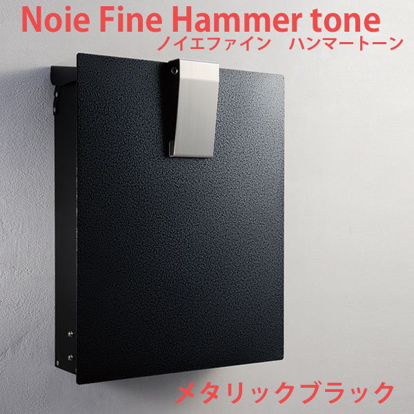 noie Fine/ノイエファイン ハンマートーン メタリックブラック/郵便ポスト 壁付け/壁掛けポスト/D-1/RCP/05P03Sep16/【HLS_DU】