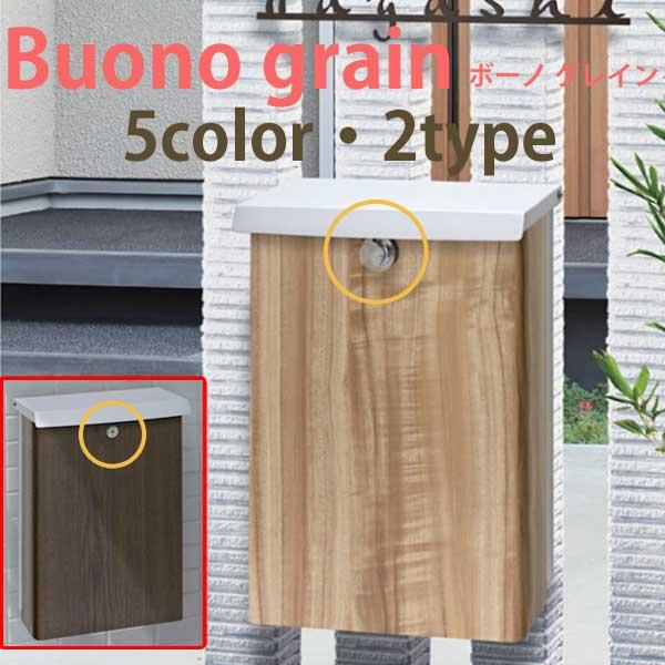 Buono grain/ボーノ グレイン /郵便ポスト/壁掛けポスト/D-1/RCP/05P03Sep16/【HLS_DU】
