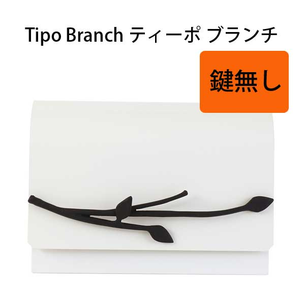 Tipo Branch ティーポ ブランチ 鍵無し/郵便ポスト 壁付け/壁掛けポスト/D-1/RCP/05P03Sep16/【HLS_DU】