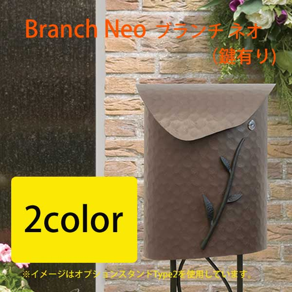Branch Neo ブランチ ネオ鍵有り/郵便ポスト 壁付け/壁掛けポスト/D-1/RCP/05P03Sep16/【HLS_DU】