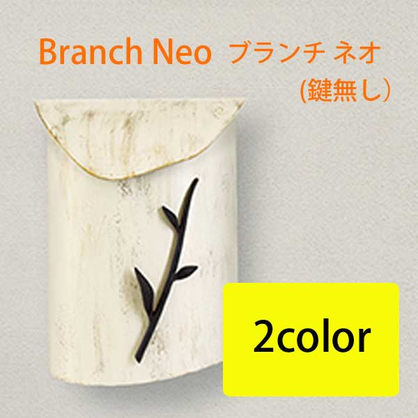 Branch Neo ブランチ ネオ鍵無し/郵便ポスト/壁掛けポスト/D-1/RCP/05P03Sep16/【HLS_DU】