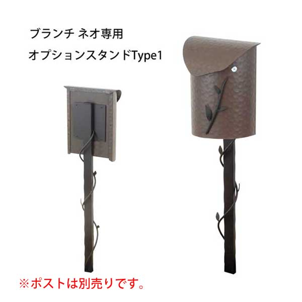 Branch Neo ブランチ ネオ専用オプションスタンドType1/ブランチ ネオ専用スタンド/郵便ポスト 壁付け/壁掛けポスト/D-1/RCP/05P03Sep16/【HLS_DU】