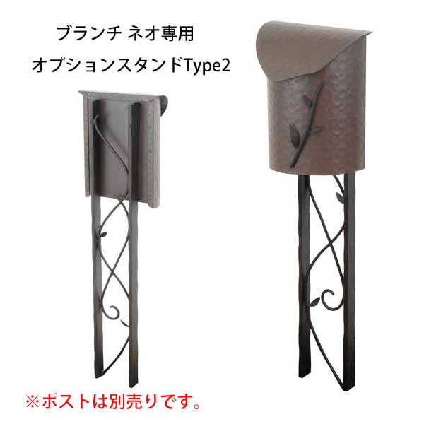 Branch Neo ブランチ ネオ専用オプションスタンドType2/ブランチ ネオ専用スタンド/郵便ポスト 壁付け/壁掛けポスト/D-1/RCP/05P03Sep16/【HLS_DU】