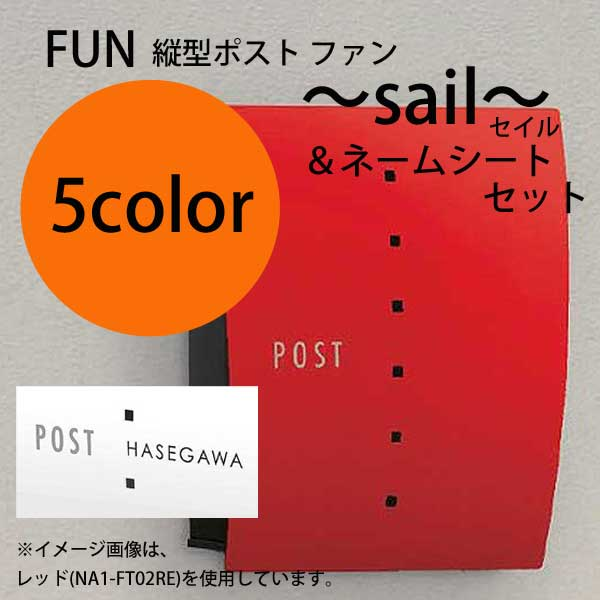sail/FUN Type02 セイル&ネームシートセット/郵便ポスト 壁付け/壁掛けポスト/D-1/RCP/05P05Sep15/【HLS_DU】