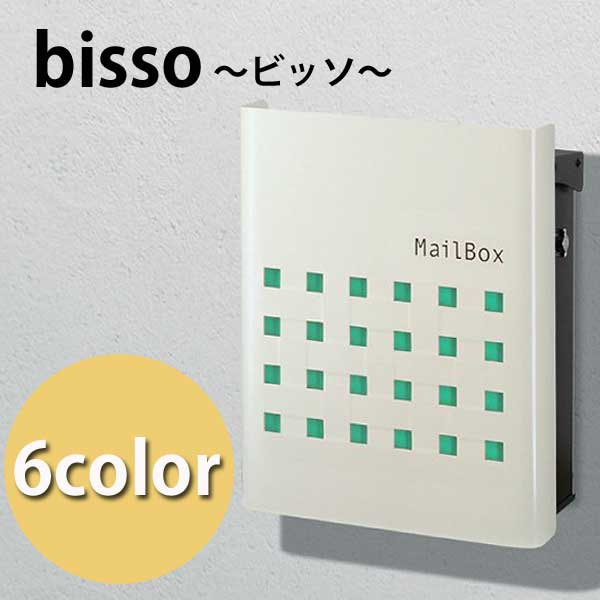 bisso/FUN Type01 ビッソ/郵便ポスト/壁掛けポスト/D-1/RCP/05P05Sep15/【HLS_DU】