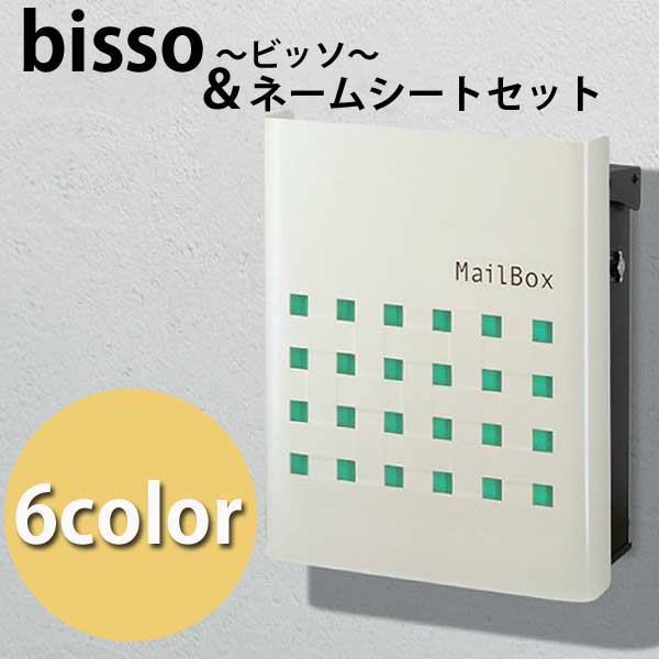bisso/FUN Type01 ビッソ&ネームシートセット/郵便ポスト/壁掛けポスト/D-1/RCP/05P05Sep15/【HLS_DU】