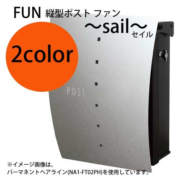 sail/FUN Type02 セイル/郵便ポスト/壁掛けポスト/D-1/RCP/05P05Sep15/【HLS_DU】