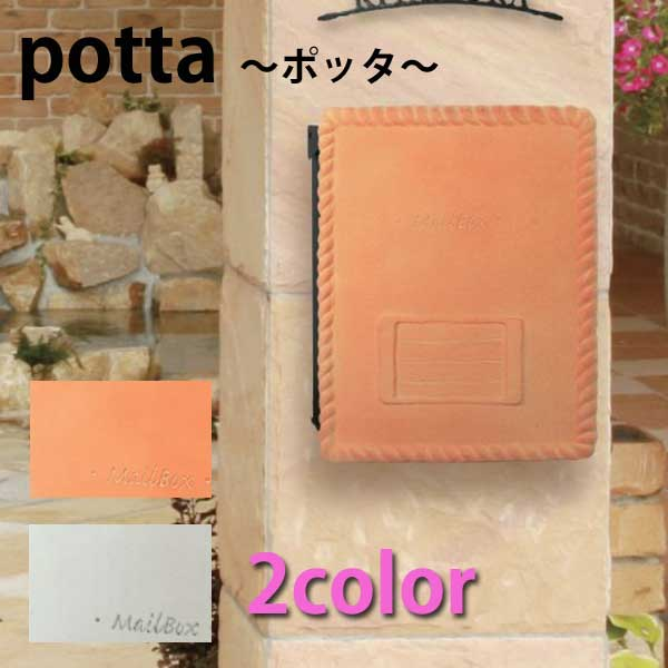 potta/FUN Type03 ポッタ/郵便ポスト 壁付け/壁掛けポスト/D-1/RCP/05P05Sep15/【HLS_DU】