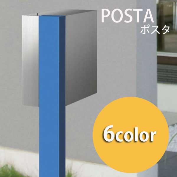 POSTA/ポスタ type01/郵便ポスト/独立型スタンドポスト/D-1/RCP/05P03Sep16/【HLS_DU】