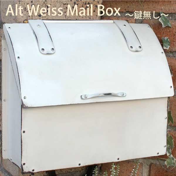 Alt Weiss Mail Box/アルトヴァイス・メールボックス 鍵無し/郵便ポスト 壁付け/壁掛けポスト/D-1/RCP/05P03Sep16/【HLS_DU】