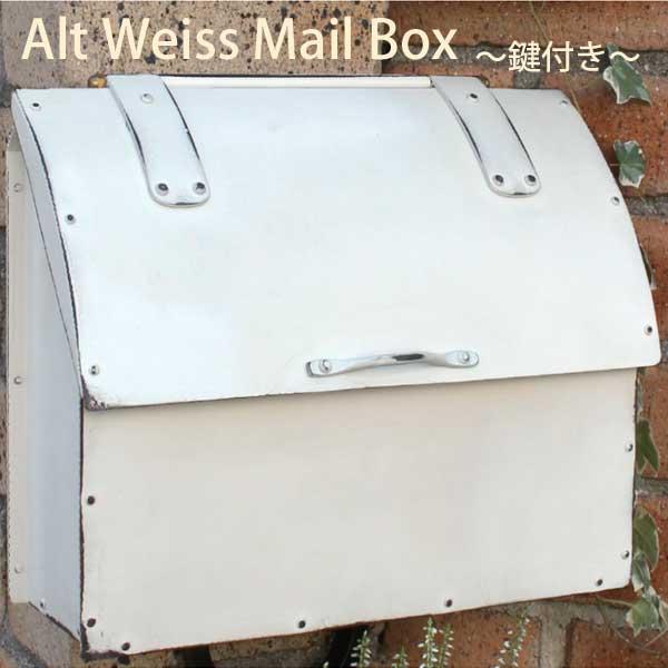 Alt Weiss Mail Box/アルトヴァイス・メールボックス 鍵付き/郵便ポスト/壁掛けポスト/D-1/RCP/05P03Sep16/【HLS_DU】