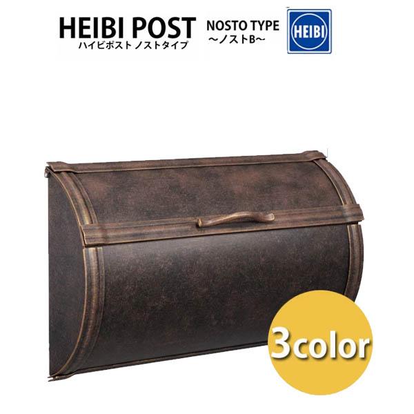 HEIBI POST NOSTO TYPE/ノストB/郵便ポスト 壁付け/壁掛けポスト/D-1/RCP/05P03Sep16/【HLS_DU】
