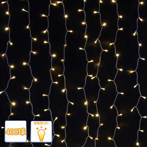 【LEDイルミネーション/カーテンライト 電球色400球/コントローラー付き】イルミネーション/送料無料/コロナ産業/RCP