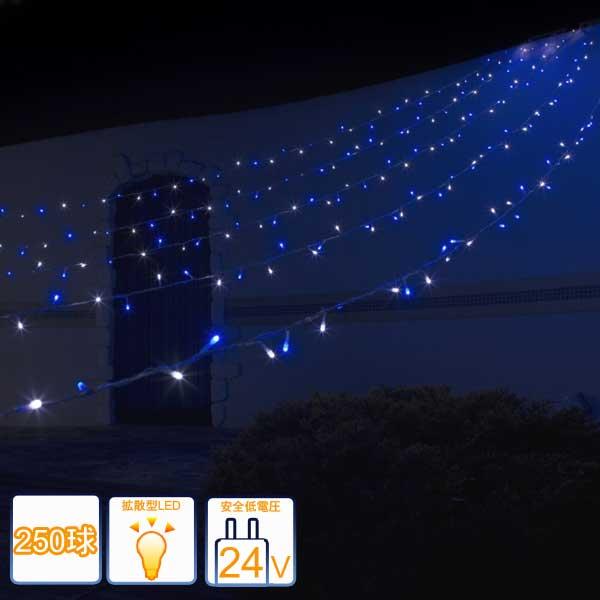 イルミネーション/ledイルミネーション【2in1イルミネーション ローボルトLEDイルミネーションライト ロングカーテンライト ホワイトブルー250球】クリアコード/コントローラー付き/タカショー/日亜化学工業製LED/RCP