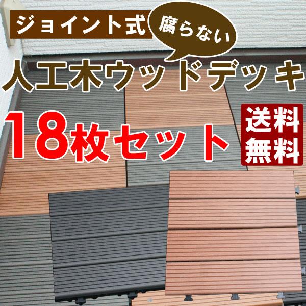 デッキパネル ジョイント式 人工木材/送料無料/RCP/05P03Sep16/【HLS_DU】 フロアデッキ ウッドパネル 「ウッドデッキ 木製タイル 人工木 バルコニー 18枚セット」 ベランダ
