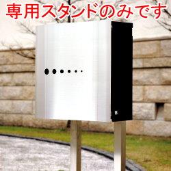 ナミ(nami)専用スタンド/郵便ポスト/・/シンプルモダン郵便ポスト/送料無料/C-1/RCP/05P03Dec16/【HLS_DU】